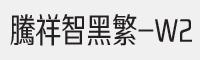 騰祥智黑繁-W2字體