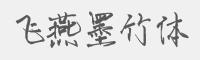 飛燕墨竹體字體