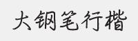 大鋼筆行楷字體