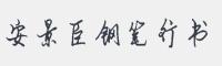 漢標安景臣鋼筆行書字體