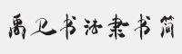 禹衛書法隸書簡字體