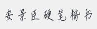 漢標安景臣硬筆楷書字體