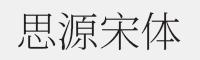 思源宋體 ExtraLight字體