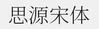 思源宋體 Light字體