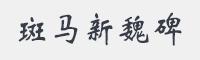 斑馬新魏碑字體
