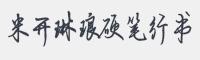 米開琳瑯硬筆行書字體