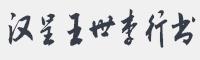 漢呈王世李行書字體