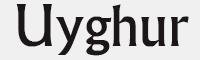 uyghurunicode字體