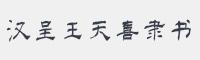 漢呈王天喜隸書字體