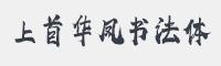 上首華風書法體字體