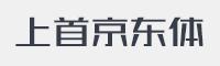 上首京東體字體