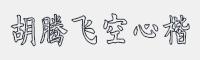 胡騰飛空心楷字體
