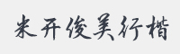 米開俊美行楷字體