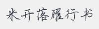 米開落雁行書字體