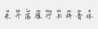 米開落雁行書拼音體字體