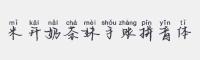 米開奶茶妹手賬拼音體字體