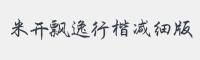 米開飄逸行楷減細版字體