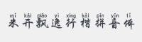 米開飄逸行楷拼音體字體