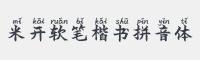 米開軟筆楷書拼音體字體