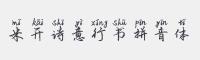 米開詩意行書拼音體字體