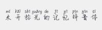米開拾光的記憶拼音體字體