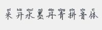 米開水墨丹青拼音體字體
