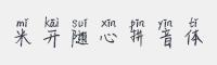米開隨心拼音體字體