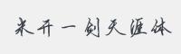 米開一劍天涯體字體