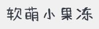 軟萌小果凍字體