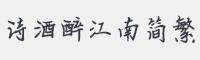 詩酒醉江南簡繁字體