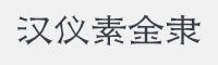 漢儀素金隸字體