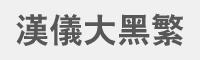 漢儀大黑繁字體