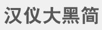 漢儀大黑簡字體