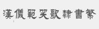 漢儀范笑歌隸書繁字體