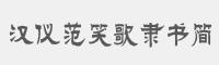 漢儀范笑歌隸書簡字體