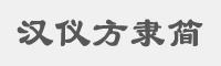 漢儀方隸簡字體