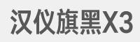 漢儀旗黑X3字體