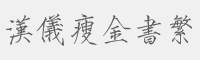 漢儀瘦金書繁字體