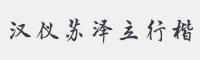 漢儀蘇澤立行楷字體