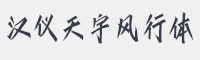 漢儀天宇風行體字體