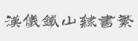 漢儀鐵山隸書繁字體