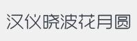 漢儀曉波花月圓字體