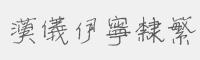 漢儀伊寧隸繁字體