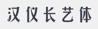 漢儀長藝體簡字體