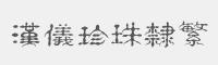 漢儀珍珠隸繁字體