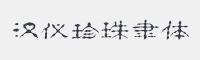 漢儀珍珠隸簡字體