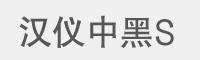 漢儀中黑S字體