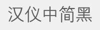 漢儀中簡黑簡字體
