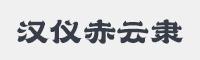 漢儀赤云隸字體