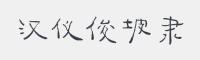 漢儀俊坡隸字體